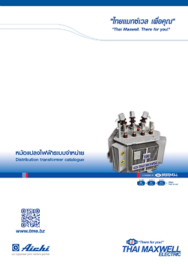 Distribution transformer catalogue